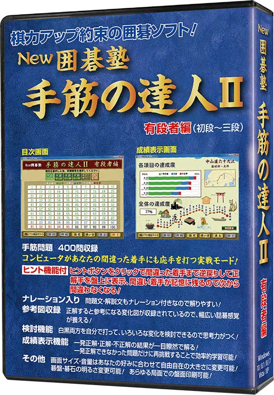 NEW 囲碁塾手筋の達人� 有段者編